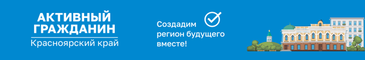 АКТИВНЫЙ ГРАЖДАНИН Красноярский край