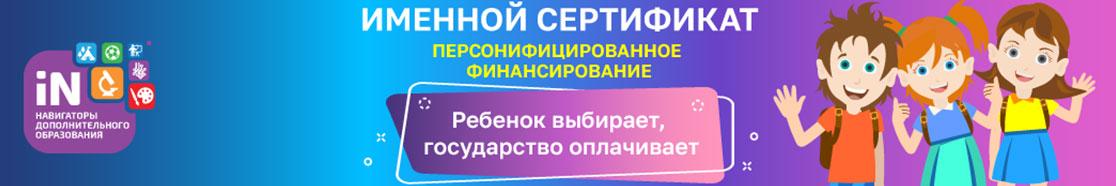 C 1 сентября 2020 года в Красноярском крае вводится система персонифицированного финансирования дополнительного образования для детей. С 15 августа 2019 года начинается выдача сертификатов.